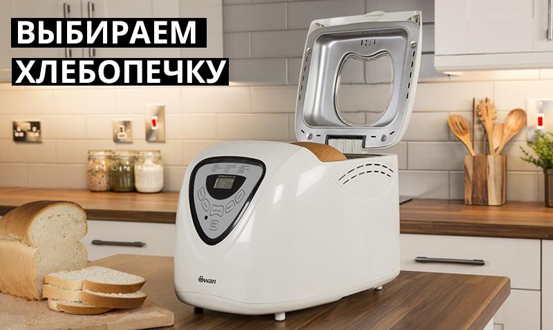 Как выбрать хлебопечку: краткое руководство